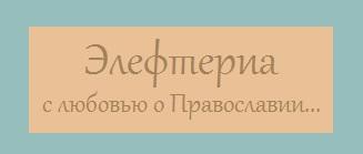 Элефтериа