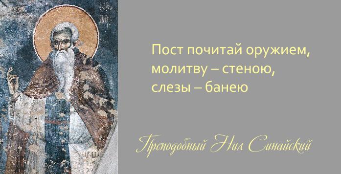 Преподобный Нил Синайский о посте