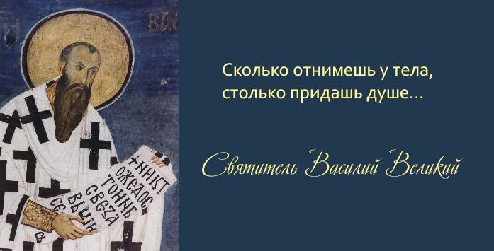 Святитель Василий Великий о посте
