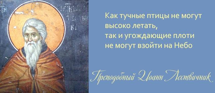 Святой Иоанн Лествичник о посте