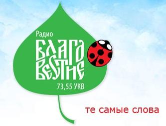 Православное радио Благовестие
