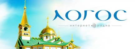 Православное радио логос