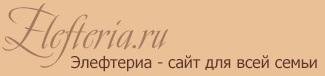 Православный сайт Элефтериа