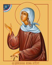 Молитвы Ксении Петербургской о замужестве