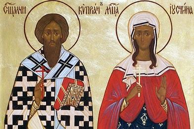 Акафист Киприану и Иустине