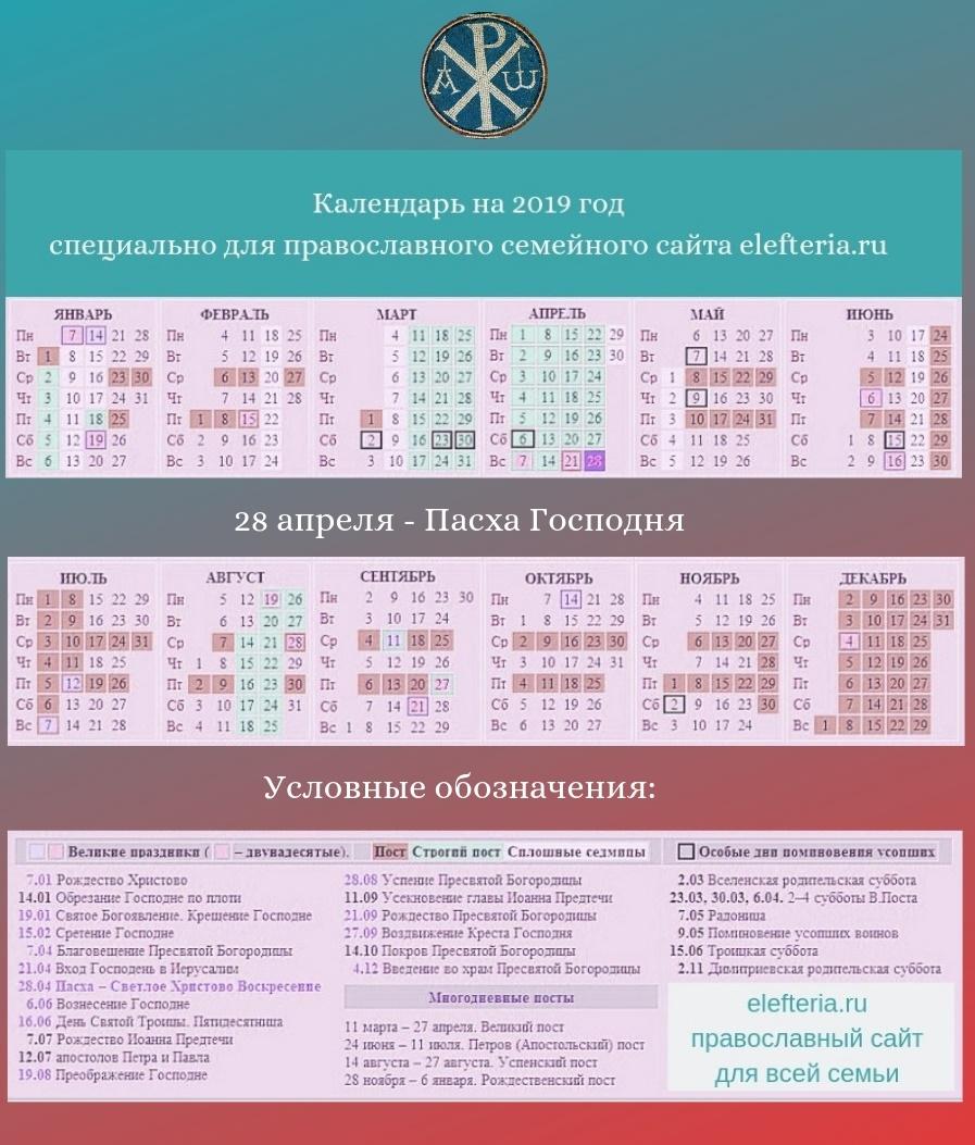 Календарь православных праздников на 2019 год на каждый день