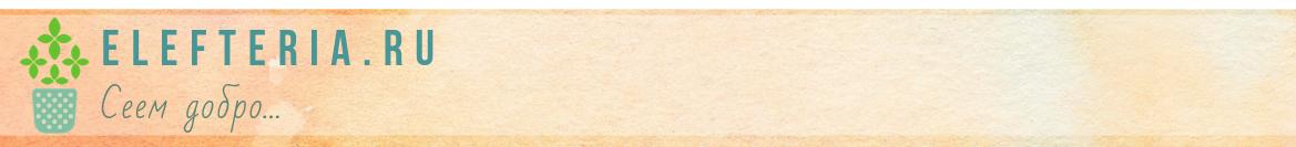 Логотип сайта Православный сайт Элефтериа