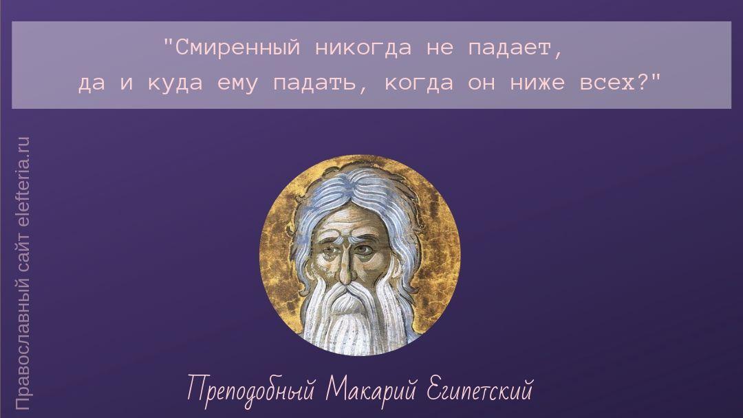 цитаты святых отцов о смирении