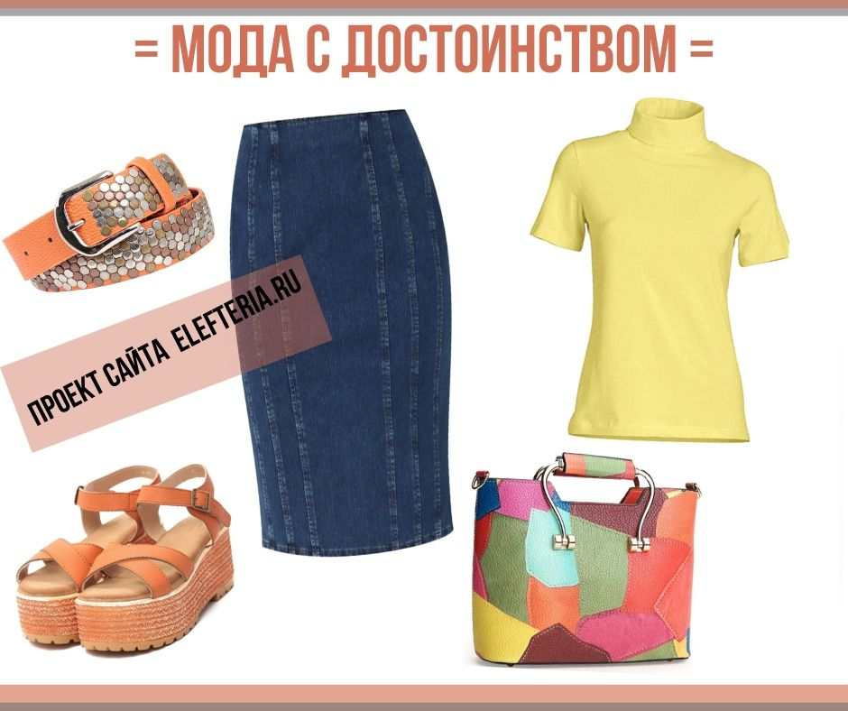 модный летний лук с джинсовой юбкой карандаш