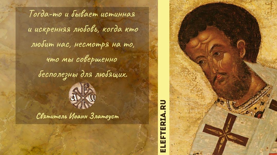 святые отцы о любви