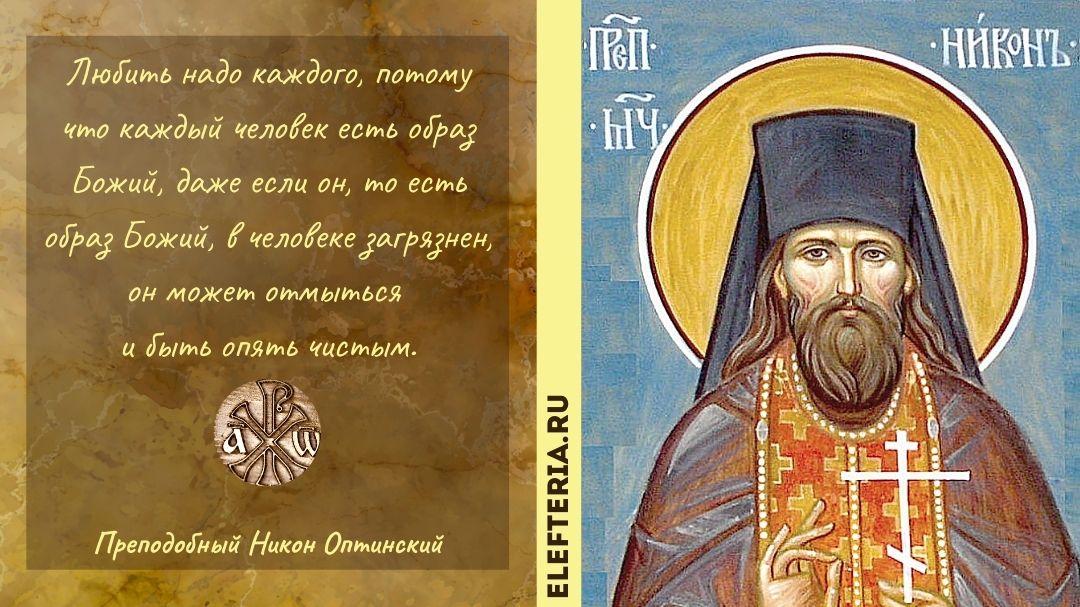 цитаты святых отцов о любви