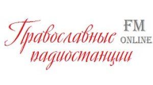 Православное радио радонеж